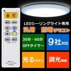 オーム電機 OHM   LEDシーリングライト専用 汎用照明リモコン 9社対応 OCR-LEDR2