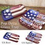 可愛らしいデザイン Pop Deco Glass ポップデコガラス US トレー TG-US-T