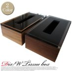 ショッピングティッシュ ティッシュケース ティッシュカバー ディス ダブリュー ティッシュボックス Dix W Tissue Box おしゃれ 北欧 モダン インテリア 木製 木目 クリア シンプル