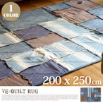 ショッピングキルト キルトラグ VE-quilt rug 185×235cm