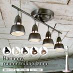アートワークスタジオ Harmony-remote ceiling lamp A...