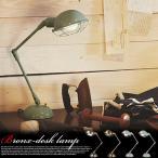 照明 デスクライト テーブルランプ スタンドライト ブロンクスデスクランプ Bronx-desk lamp アートワークスタジオ ARTWORK STUDIO AW-0348 おしゃれ LED レトロ