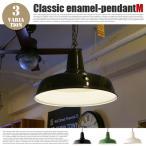 ショッピングエナメル クラッシックエナメルペンダント(Classic enamel-pendant M) AW-0446 カラー(ブラック・バター・グリーン)