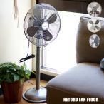 扇風機 レトロファンフロア N RETRO FAN FLOOR N RF-0218 ハモサ HERMOSA サーキュレーター 首振り 高さ調節 デザイン家電 【あすつく】 あすつく
