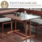 ショッピングmiddle 送料無料 LDコーディネート リビング ダイニング 無垢材 WALNUT Solid Middle Table ウォールナットソリッドミドルテーブル
