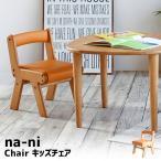 子供イス 市場 なぁにシリーズ キッズチェア Na-ni Chair NAC-2916CA キッズチェア 食卓イス ベビーチェア 椅子 学習椅子 勉強椅子