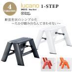 踏み台 脚立 ステップ台 ルカーノステップスツール lucano step stool  1-step メタフィス METAPHYS  94014 1段 折り畳み おりたたみ おしゃれ 椅子 イス チェア