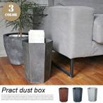 アデペシュ a depeche プラクト ダストボックス pract dust box PCT-DTB ブリキ ダストボックス ゴミ箱