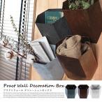 アデペシュ a depeche プラクト ウォールデコレーションボックス pract wall decoration box PCT-WDT ブリキ 収納雑貨 収納ボックス 壁面収納