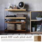 シェルフ アデペシュ a.depeche proch DIY craft piled shelf PRC-PLS 2段 連結シェルフ 木製家具