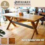 ビメイクス BIMAKES ダイニングテーブル 無垢テーブル バレルダイニングテーブル160 古材風 西海岸 ビンテージ おしゃれ エックス脚