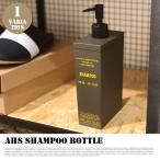 日用品雑貨 バス用品 アクメファニチャー ACME Furniture AHS シャンプーボトル AHS SHAMPOO BOTTLE ACME HOME SUPPLY シャンプー 700ml ミリタリー