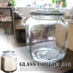 グラスクッキージャー(7L) Glass cookie jar CH00-H05 ダルトン  DULTON ガラス瓶 蓋付き 保存容器 ガラスジャー 米櫃 お菓子 保存ビン アメリカン ヴィンテージ