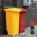 Plastic trash can 120L PT120 DULTON 全4色(Red/Yellow/Green/Gray)