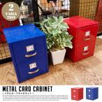 デスク 名刺整理 収納 小物入れ オフィス雑貨 ダルトン DULTON'S メタルカードキャビネット Metal Card Cabinet GS525-534 インデックス付き
