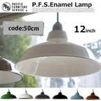 照明 ダイニング ランプシェード12ソケットコード50cm LAMP SHADE 12 SOCKETCORD 50cm パシフィックファニチャーサービス PACIFICFURNITURESERVICE