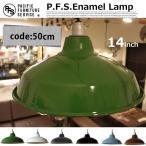 照明 ペンダントライト パシフィックファニチャーサービス ランプシェード14ソケットコード50cm  LAMP SHADE 14 SOCKETCORD コード50cm HSI0002 HSS0002