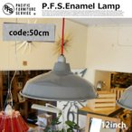 照明 ペンダントライト 人気 パシフィックファニチャーサービス ランプシェード12 ソケットコード50cm LAMP SHADE 12 GRAY SOCKETCORD 50cm HSI0001 HSS0002