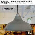 LAMP SHADE 14 GRAY(ランプシェード14グレー) SOCKETCORD(ソケットコード)コード50cm HSI0002 HSS0002