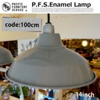 LAMP SHADE 14 GRAY(ランプシェード14グレー) SOCKETCORD(ソケットコード)コード100cm HSI0002 HSS0001