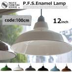 照明 ペンダントライト ランプシェード12 LAMP SHADE 12 SOCKETCORD HSI0001&HSS0001パシフィックファニチャーサービス PACIFIC FURNITURE SERVICE 人気