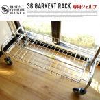 36 GARMENT RACK OPTION BASKET SHELF(36ガーメントラック専用バスケットシェルフ) RB781