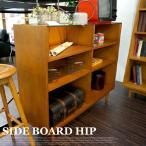 サイドボード-HIP 送料無料