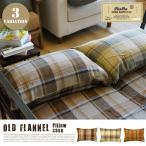 ファブリック 寝具 ピローケース まくらカバー オールドフランネルピローケース OLD FLANNNEL Pillow Case バッシュ Basshu 北欧 おしゃれ 人気 日本製