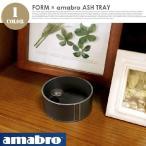 アッシュトレイ FORM×amabro ASHTRAY  0733 アマブロ amabro 卓上灰皿 タバコ 煙草 吸い殻 喫煙グッズ アイアン 卓上 おしゃれ スタイリッシュ ギフト 贈り物