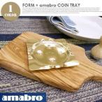 FORM×amabro coin tray
