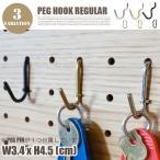 ペグシリーズ・ペグフックレギュラー PEG SERIES・PEG HOOK 1138 1139 1140 アマブロ amabro  有孔ボード DIY ツール 壁面収納 壁掛け金具 ディスプレイ