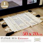 フリンジラグ エントランス FLINGE RUG Entrance 1300 アマブロ amabro  50×70cm コットン 綿 インド産 玄関マット 室内 モノトーン アジアン ハンドメイド