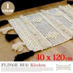 ショッピングフリンジ フリンジラグ キッチン FLINGE RUG Kitchen 1301 アマブロ amabro  サイズ40×120cm コットン 綿 キッチンマット ハンドメイド アイボリーアジアン ヴィンテージ