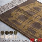 ラグ アマブロ amablo フォルクアートラグ エントランス FOLK ART RUG ENTRANCE 1444 1445 1446 1447 1452 1453 1454 1455 カーペット マット 絨毯