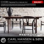 HANS・J・WEGNERCARL-HANSEN & SON 全2種 送料無料
