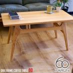 センターテーブル オークフレーム コーヒーテーブル マルニ60 MARUNI6 ナチュラル ブラック オーク ナラ 木製 天然木 ウレタン塗装 幅90cm 長方形 北欧 レトロ