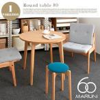マルニ60 ラウンドテーブル80(Round Table 80) ナチュラル(Natural)