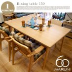 ダイニングテーブル マルニ木工 MARUNI60 ダイニングテーブル150 DINIG TABLE 150 オーク ベージュ ナチュラル NATURAL  ヴィンテージ 北欧 モダン カジュアル