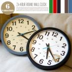 24-HOUR ROUND WALL CLOCK 全6色