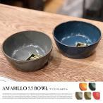 食器 AMARILLO 5.5 BOWL アマリロ5.5ボウル TRADITION ACOUSTIC トラディションアコースティック