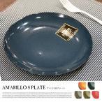 食器 AMARILLO 8PLATE  アマリロ8プレート TKT-043 TRADITION ACOUSTIC トラディションアコースティック