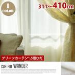 ショッピングレース Wander(ワンダー) プリーツカーテン【1.5倍ひだ】 (幅:311−410cm)
