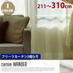 ショッピングレース Wander(ワンダー) プリーツカーテン【2倍ひだ】  (幅:211−310cm)