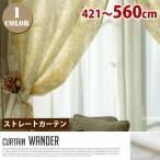 ショッピングレース Wander(ワンダー) ストレートカーテン【ひだ無】  (幅:421−560cm)