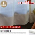 ショッピングレース Parte(パルティ) プリーツカーテン【1.5倍ひだ】 (幅:311−410cm)
