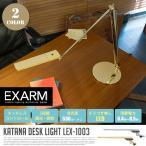 デスクライト LED EXARM レディックエ�