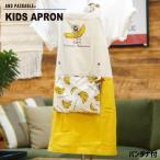 子供用エプロン アンドパッカブル AND PACKABLE キッズエプロン バナナ KIDS APRON Banana 4562311163233 三角巾セット バンダナ付き