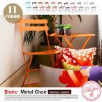 Bistro(ビストロ) Metal Chair(メタルチェア) ガーデンチェア Fermob(フェルモブ)