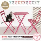 Bistro(ビストロ) Round Table 60(ラウンドテーブル60) ガーデンテーブル Fermob(フェルモブ)