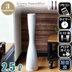 ショッピングアロマ加湿器 サブリエ アロマ超音波式加湿器 PR-HF003 2.5L